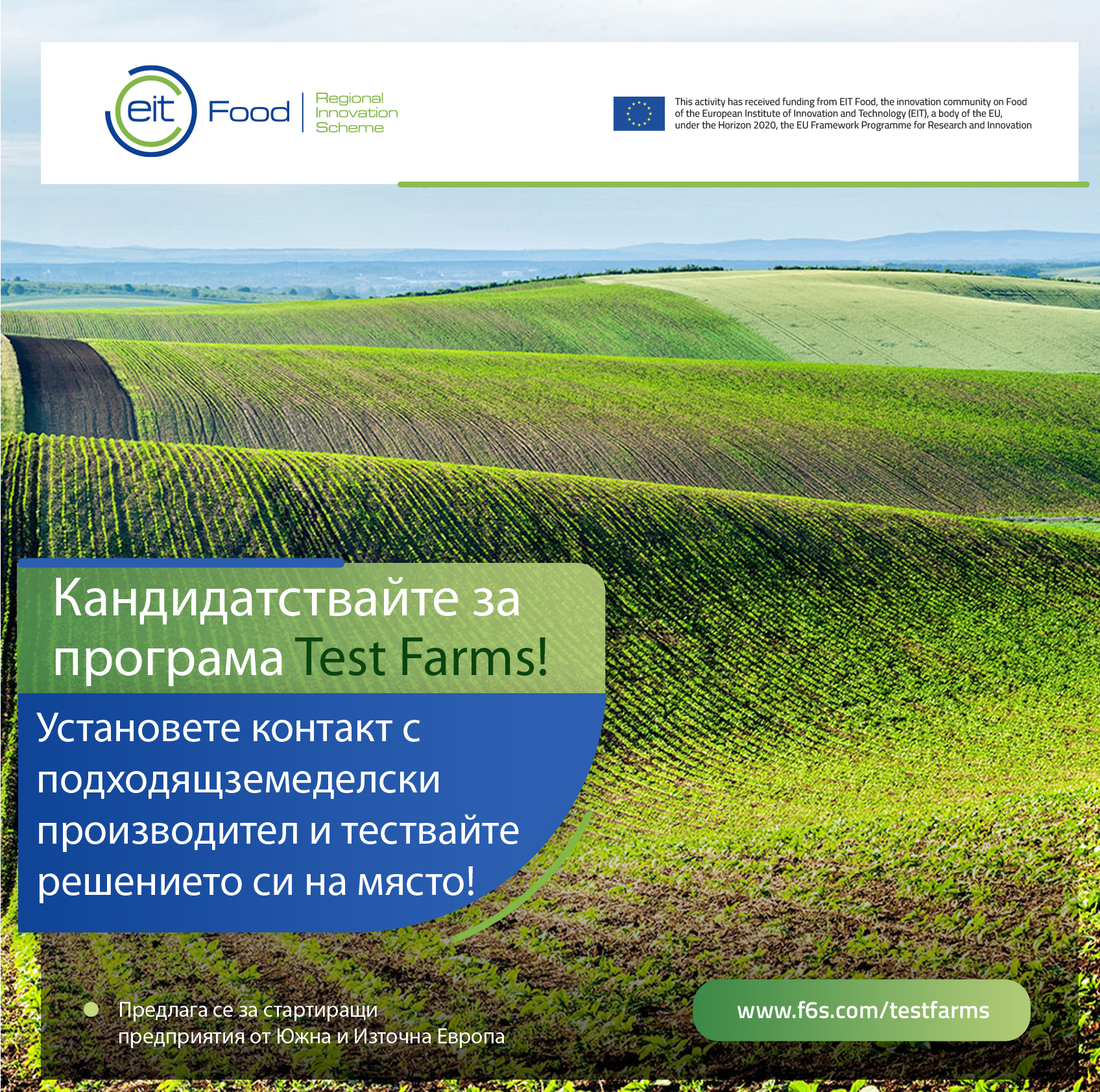 Test Farms: opportunity to test innovative products or services with farmers